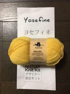 ショッペルの毛糸とヨセフィネの編み図