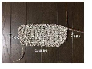 【無料編み図】ライトトートバッグ(底面の拾い目)
