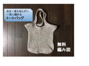 【無料編み図】ライトトートバッグ
