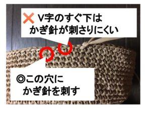 細編みをきれいに編むコツ